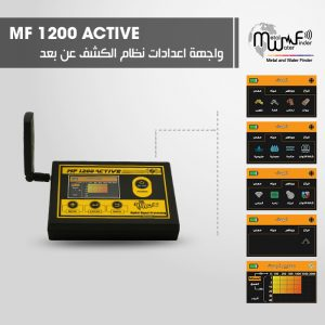 MF_1200_A_Teledetection_Search_Settings_Interface_ar-300x300